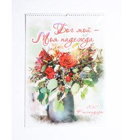 SALE: Бог Мой - Моя Надежда, Календарь