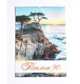 SALE: Псалом 90, Календарь