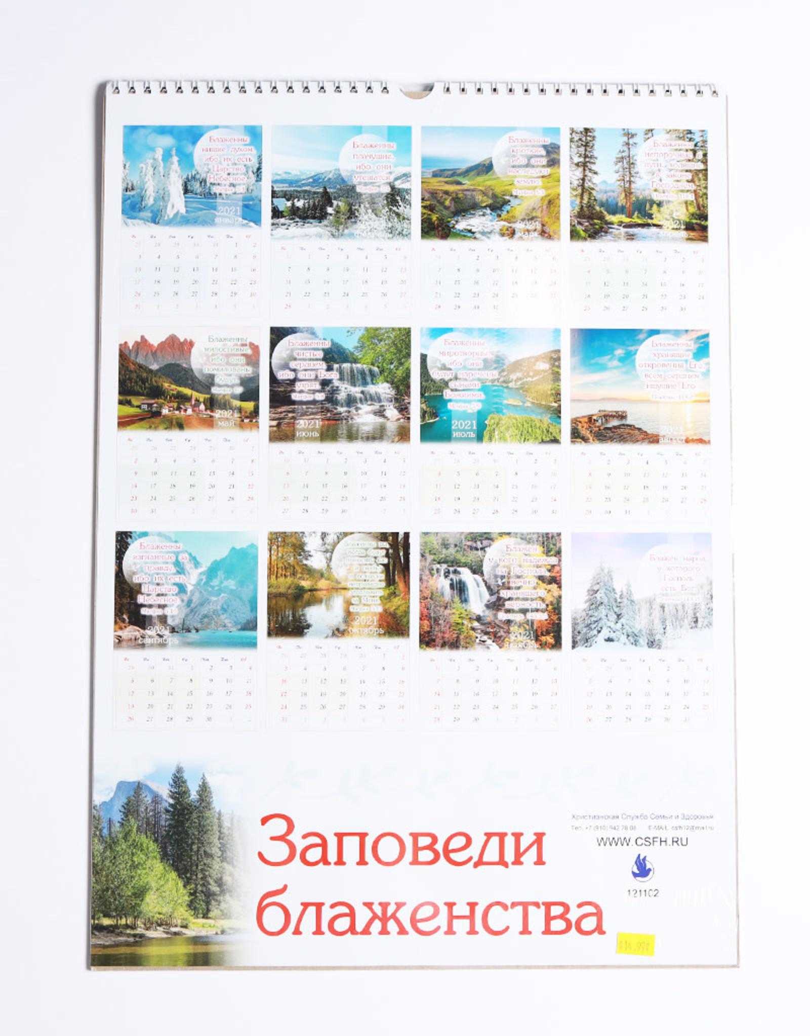 Заповеди Блаженства, Календарь