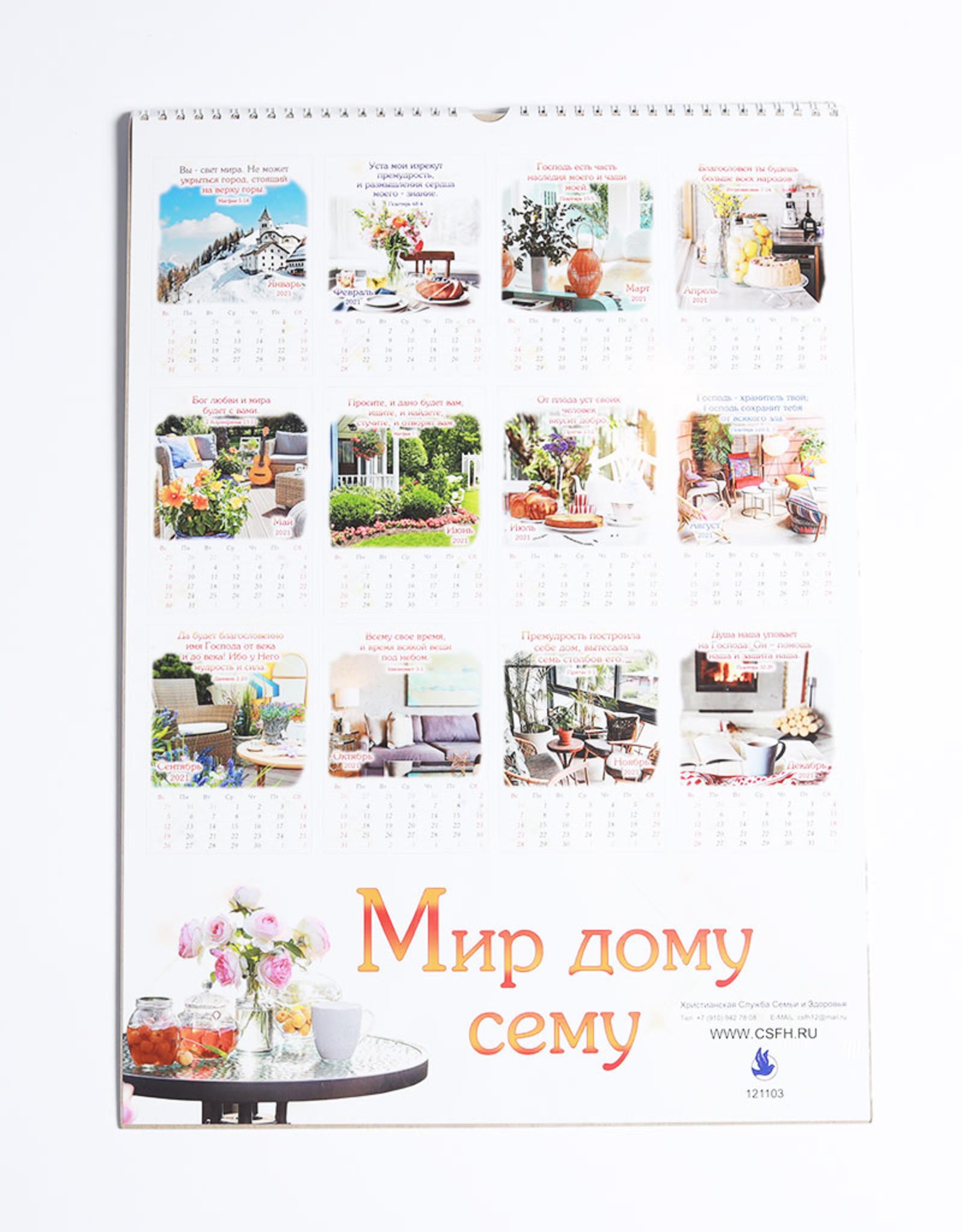 Мир Дому Сему, Календарь