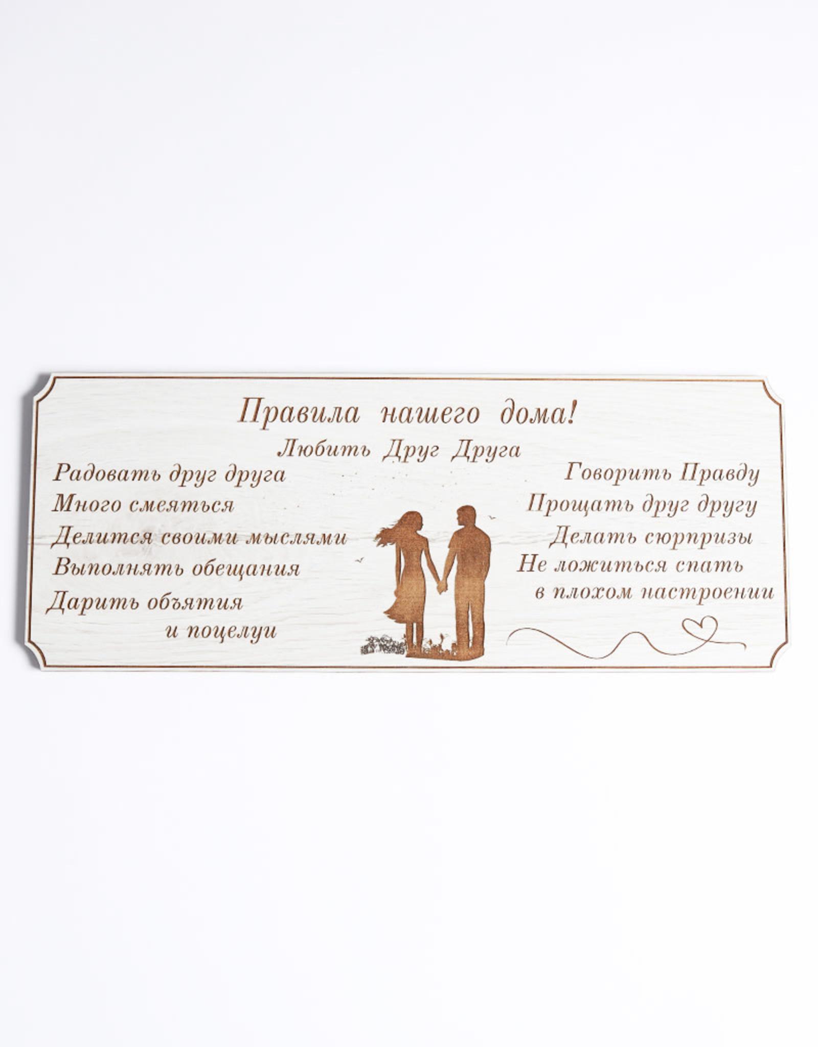 Wood Wall Plaque, Правила Нашего Дома..., Large