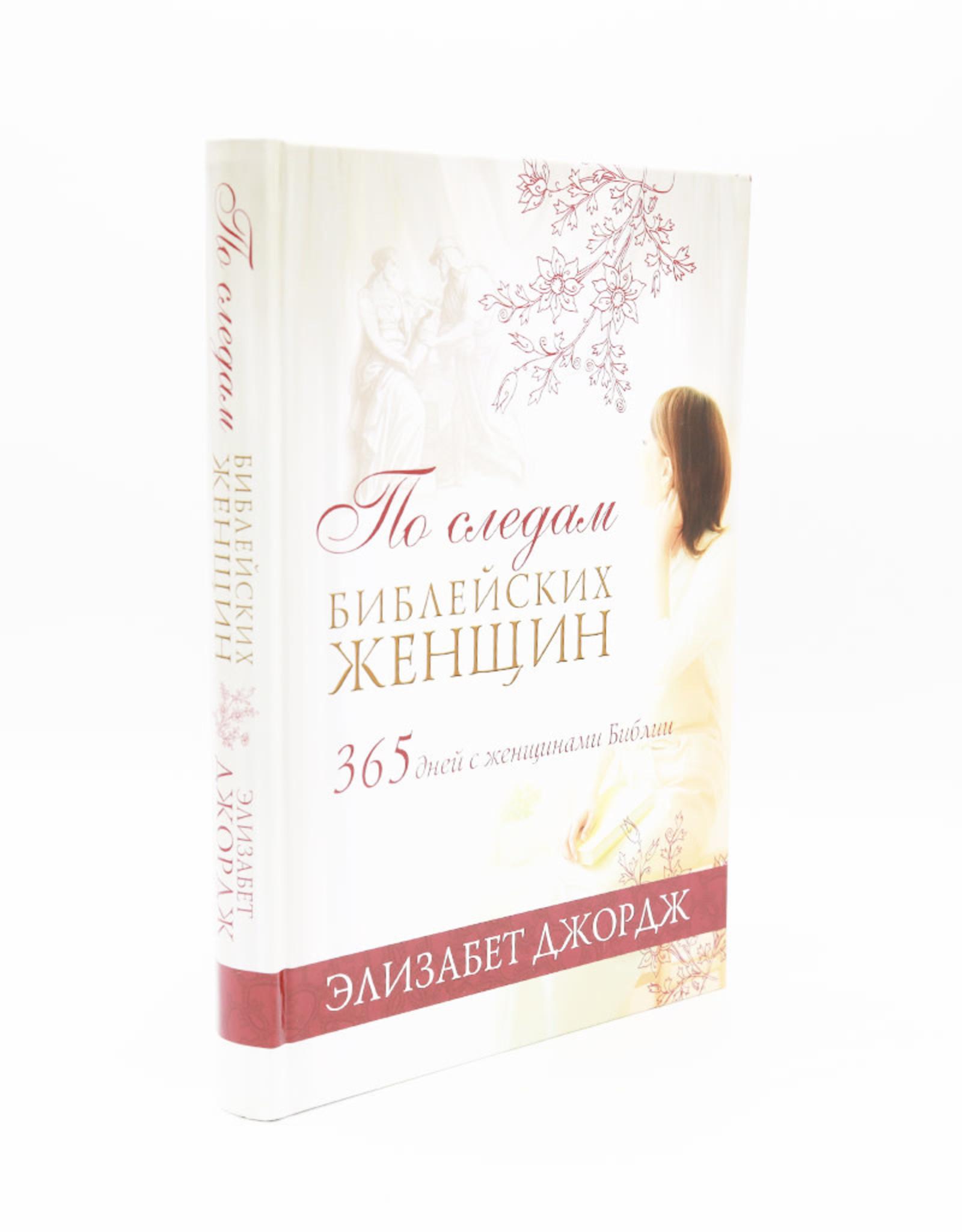 По Следам Библейских Женщин, 365 Дней с Женщинами Библии