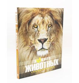 В Мире Животных, Детская Энциклопедия