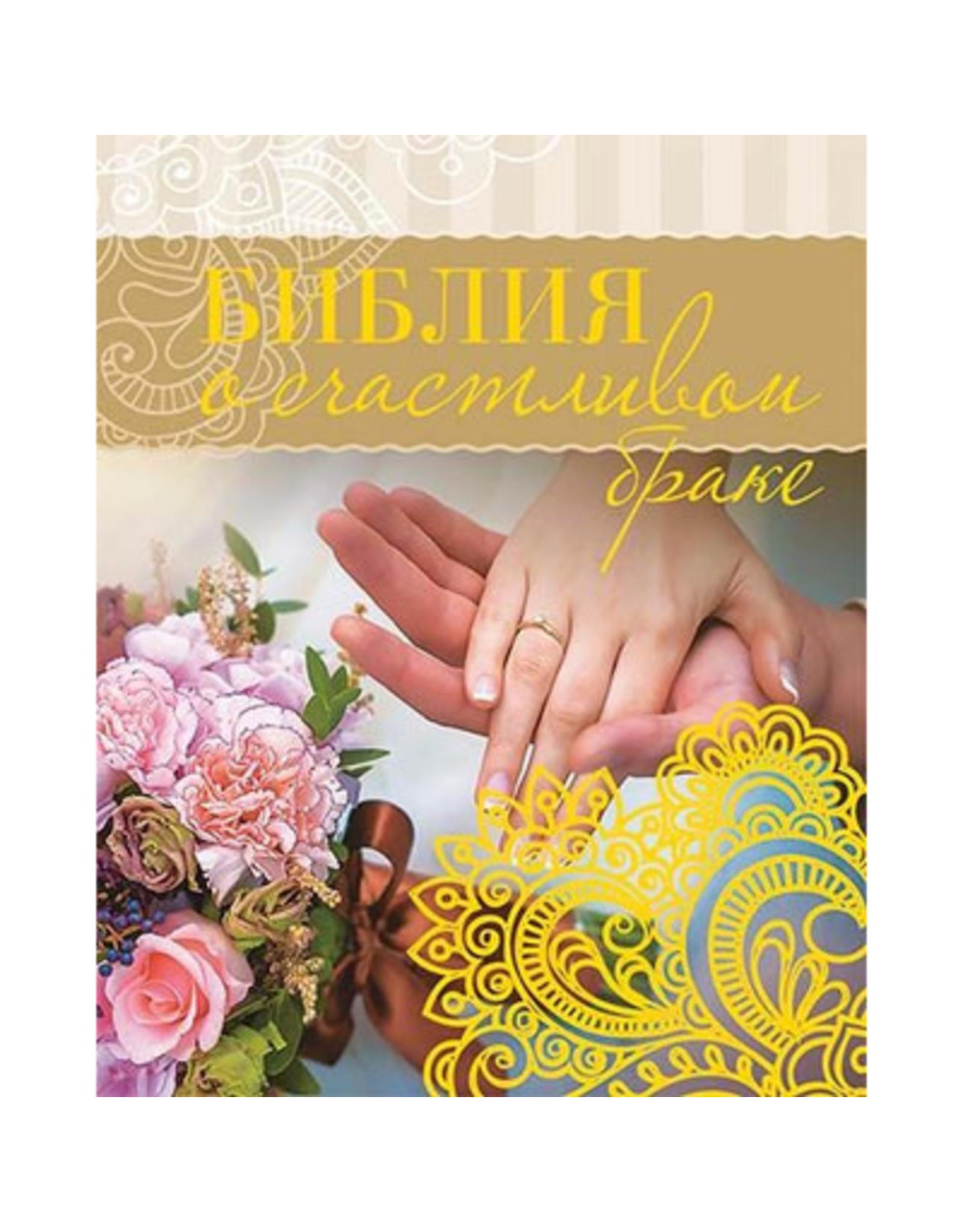 Библия о Счастливом Браке