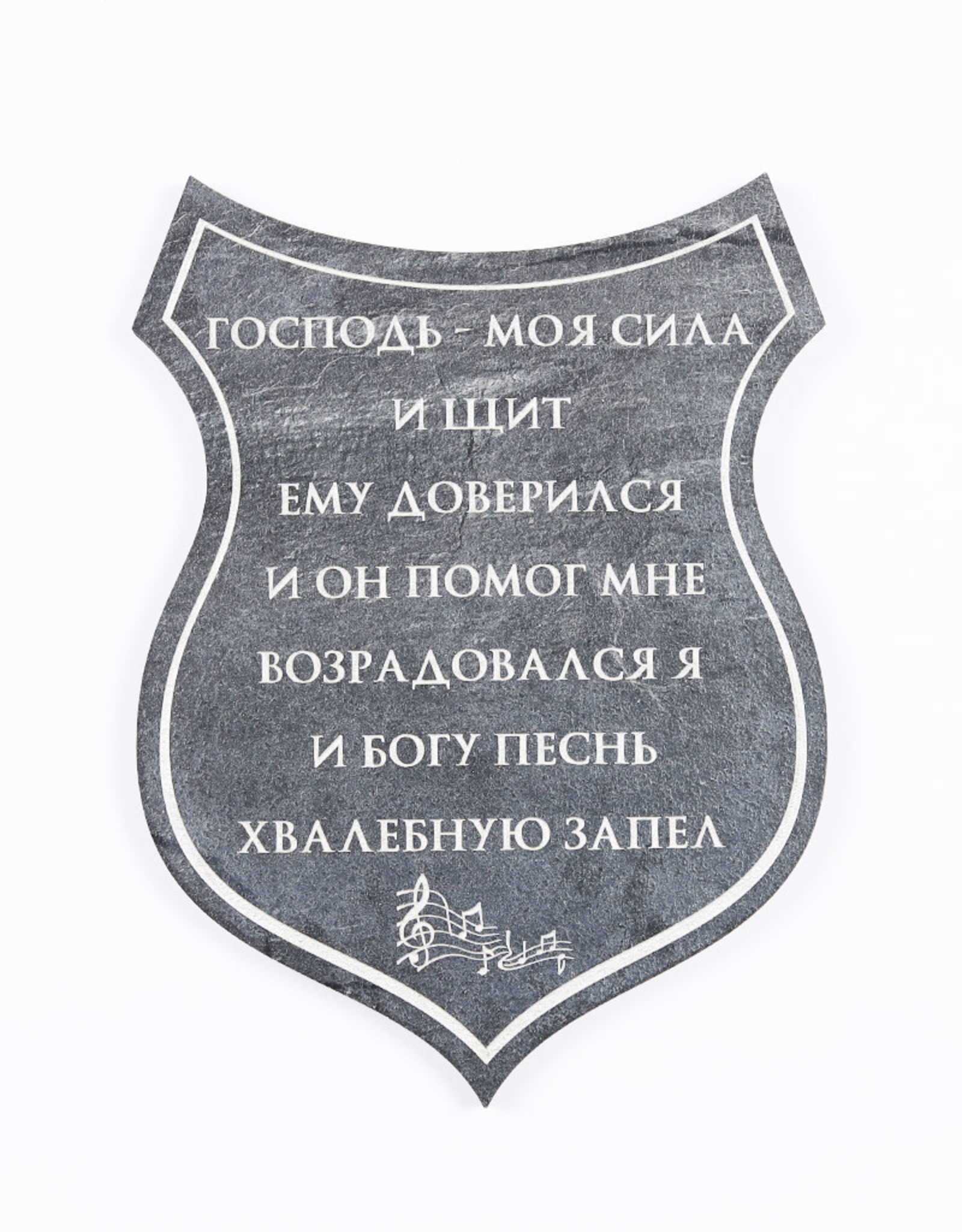 Wood Wall Plaque, RUS, Shield - Господь моя сила