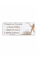 Wood Wall Plaque, Псалтирь 36:3