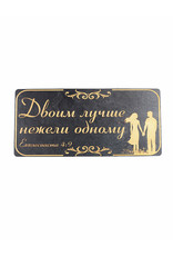 Двоим лучше, Wood Wall Plaque, Large Black