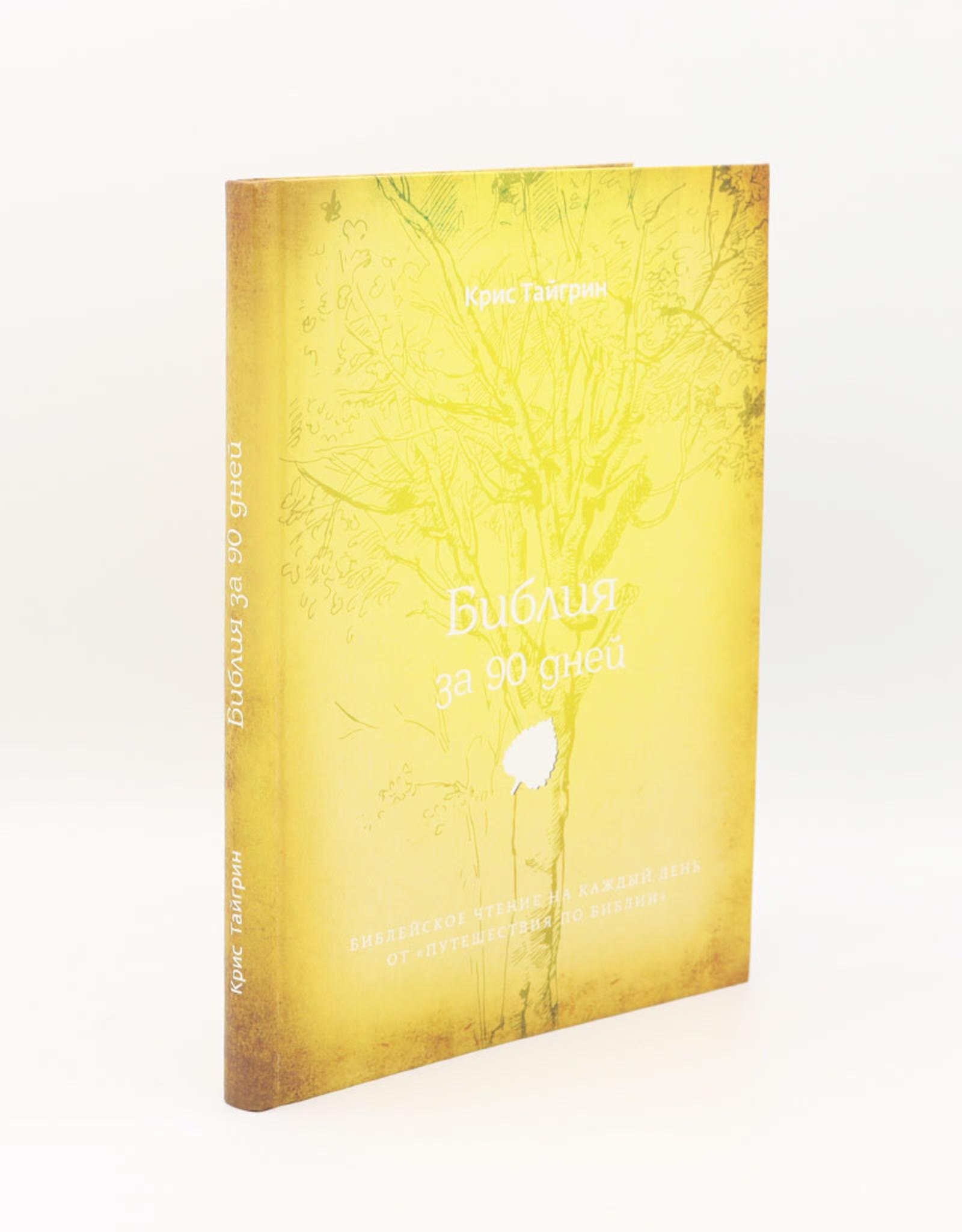 Библия за 90 Дней, Тайгрин
