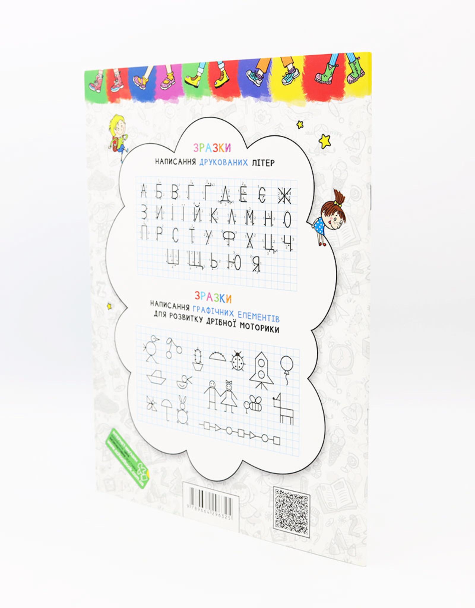 Вчимось Писати Друковані Літери без проблем