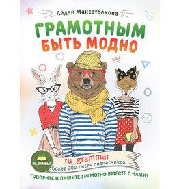 Грамотным Быть Модно, Максатбекова