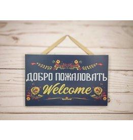 Small Wood Plaque, Добро Пожаловать -  Welcome