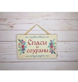 Small Wood Plaque, Спаси и Сохрани
