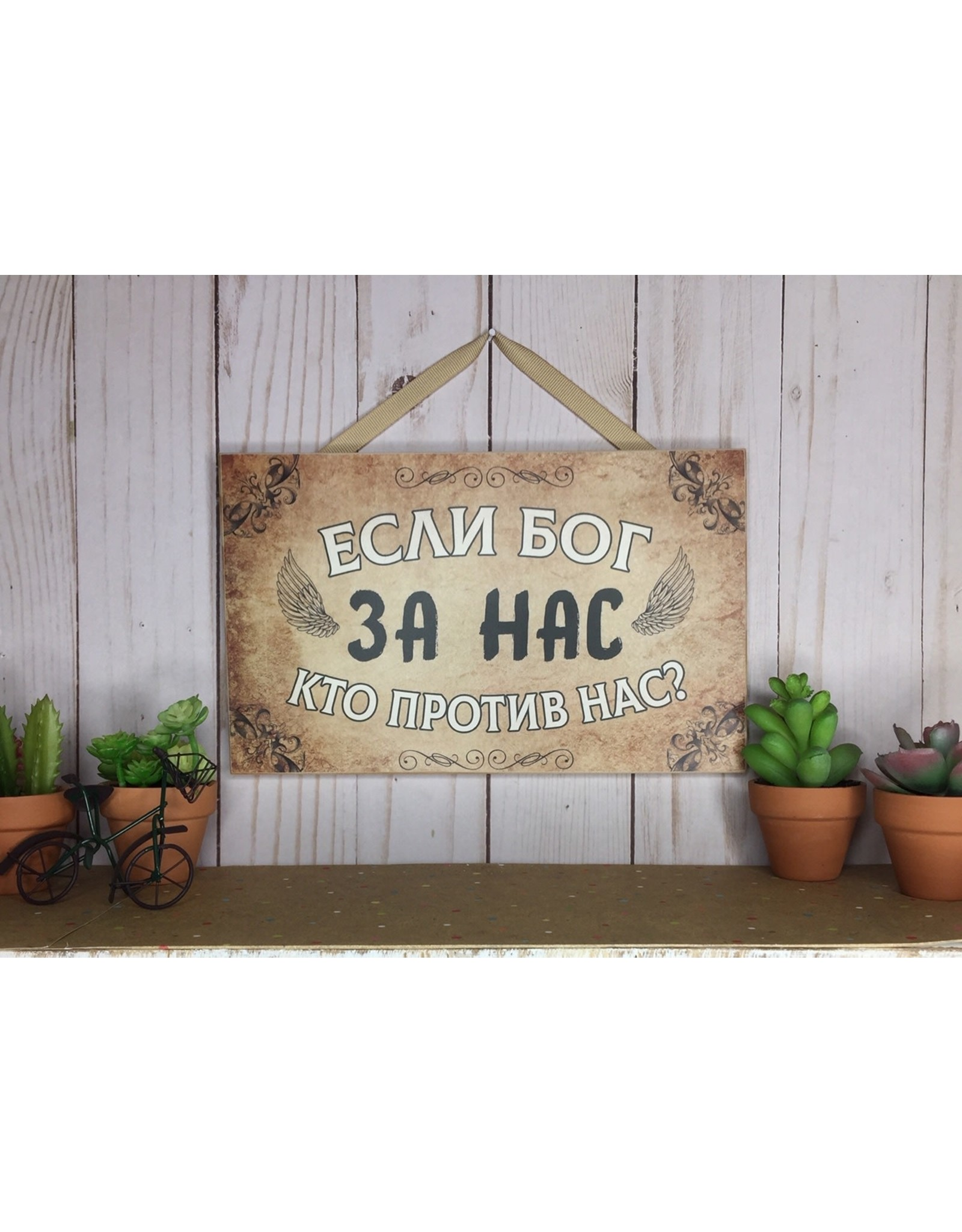 Small Wood Plaque, Если Бог за нас кто против нас?