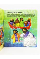 Открой Библейские Истории