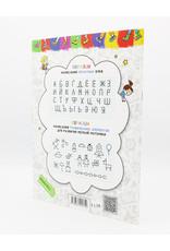 Учимся Писать Печатные Буквы Легко