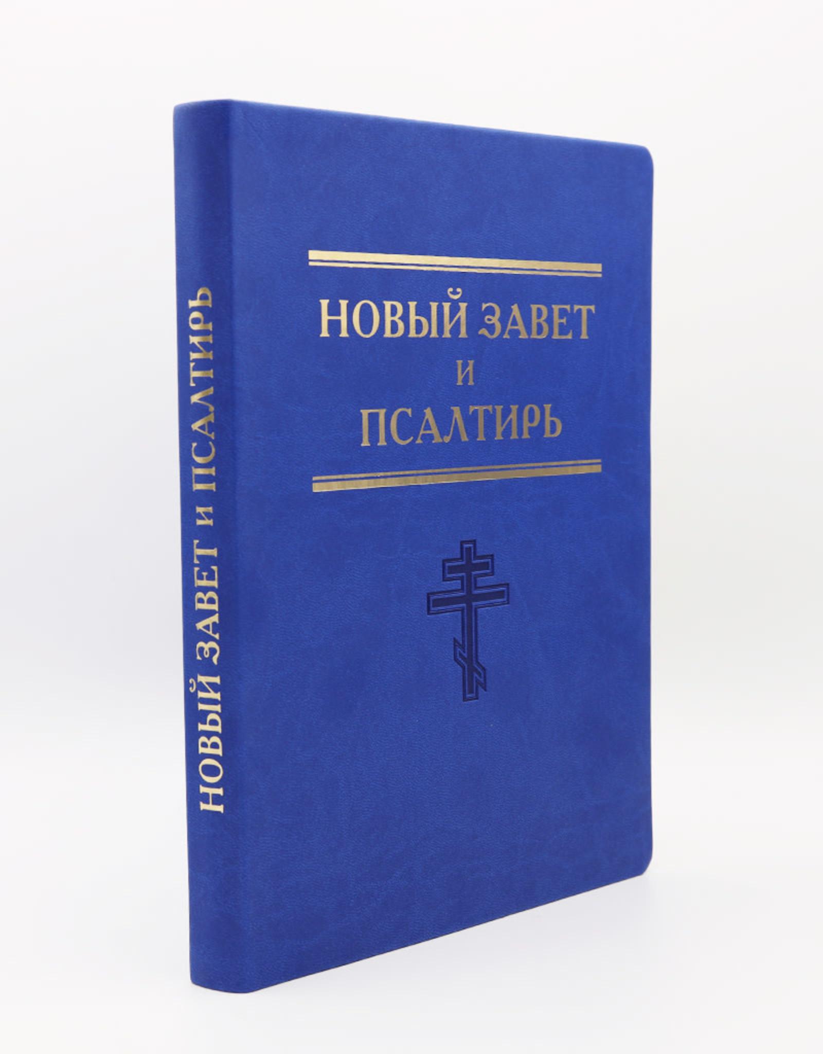 Новый Завет, Псалтирь Большого Формата