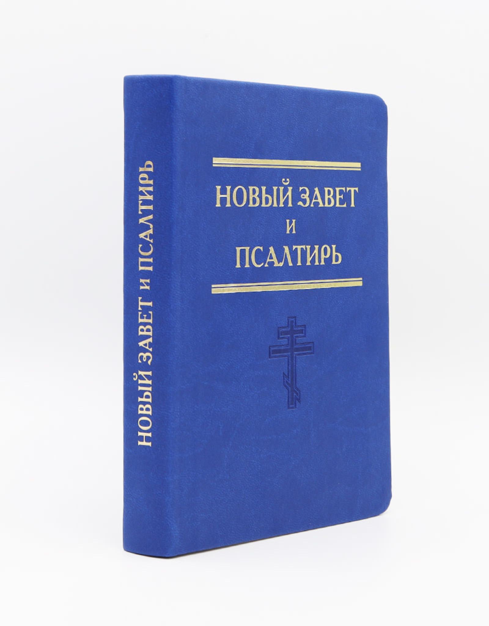 Новый Завет, Псалтирь. Малый Формат