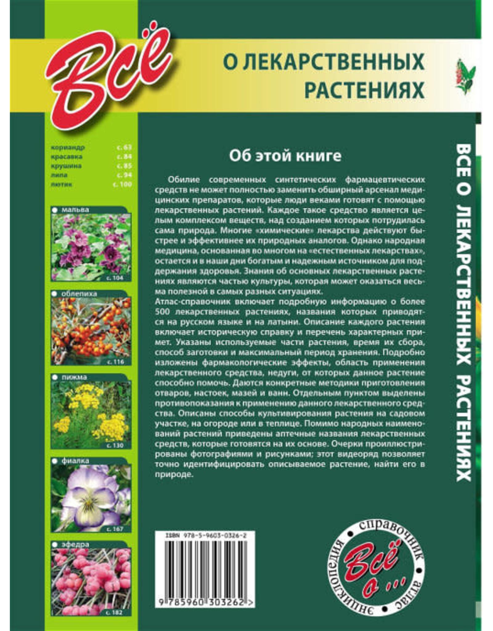 Всё о лекарственных Растениях, Атлас-справочник