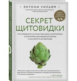 Секрет Щитовидки, Уильям