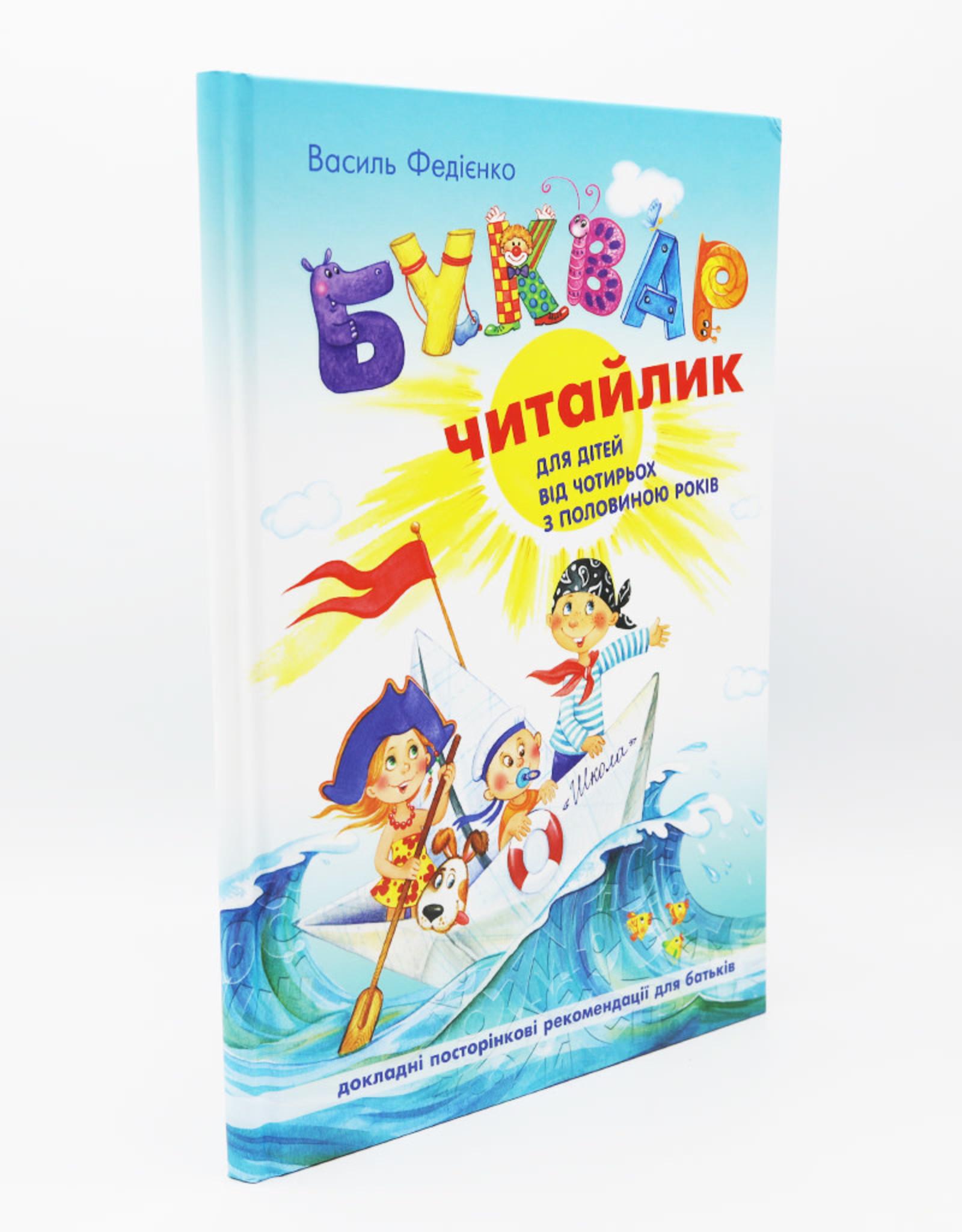 Украинский Буквар Читайлик