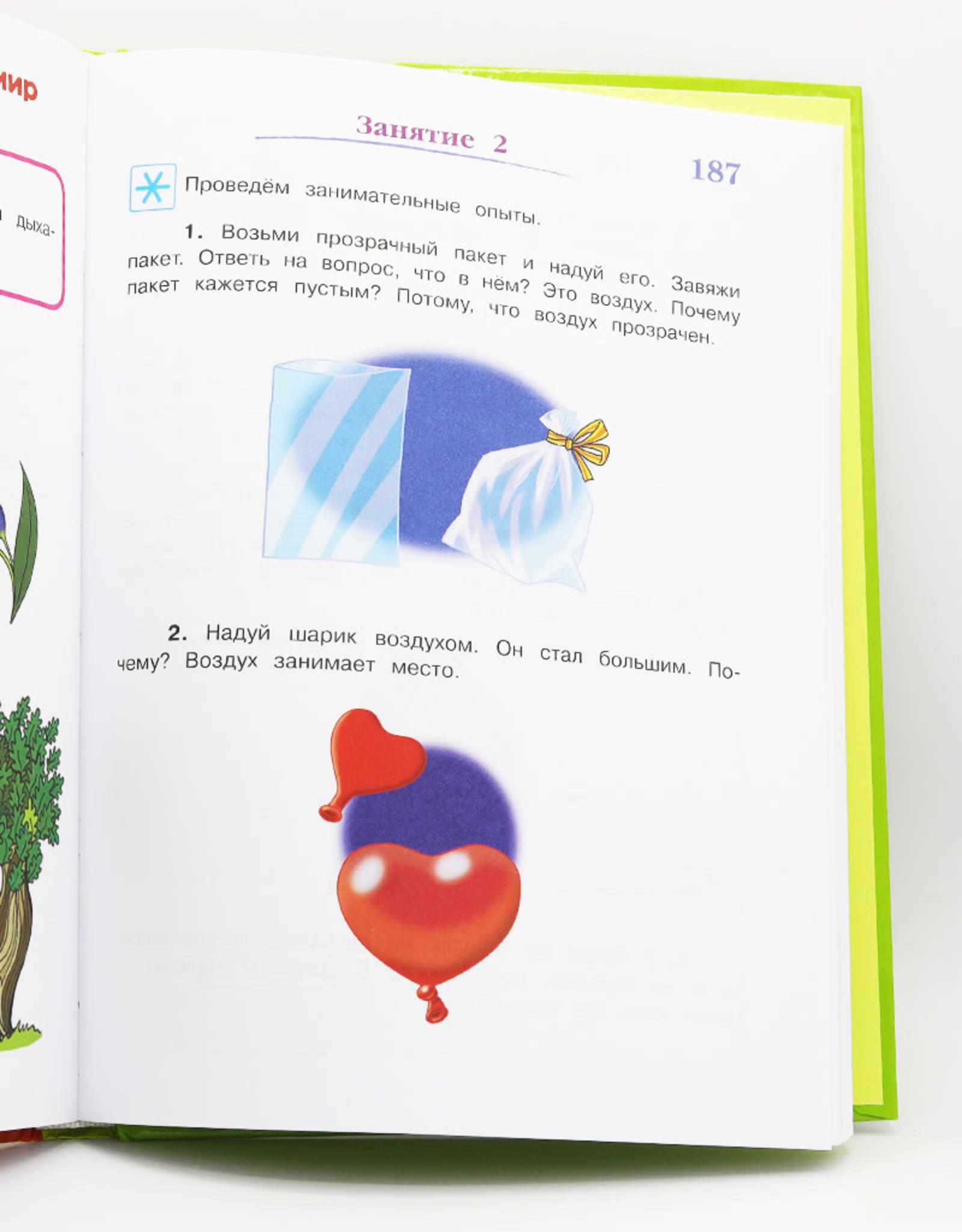 Годовой Курс Подготовки к школе
