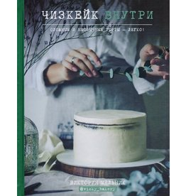 Чизкейк Внутри, Книга 1, Мельник