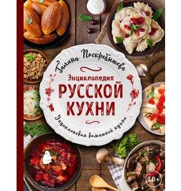 Энциклопедия Русской Кухни, Поскребышева