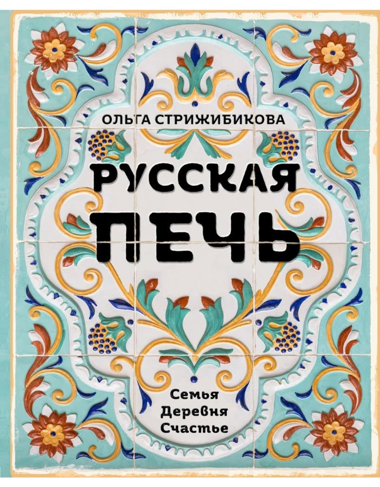 Русская Печь, Страижибикова