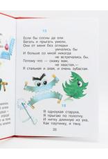 Муха-Цокотуха, Чуковский