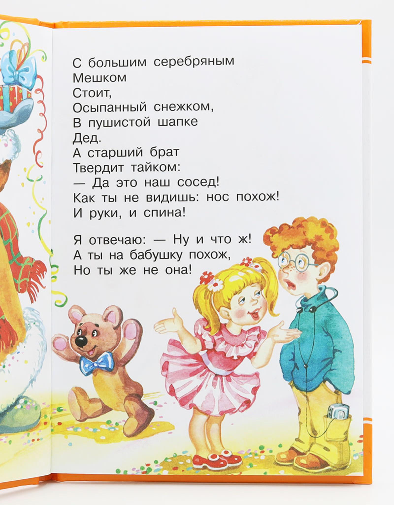 Зайку Бросила Хозяйка, Барто