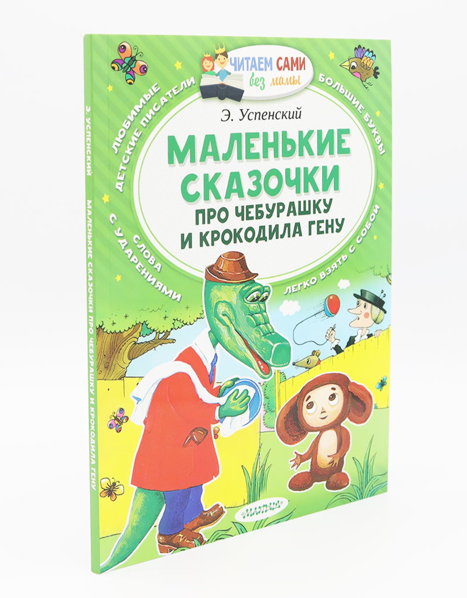 Читаем Сами без Мамы, Маленькие Сказочки Про Чебурашку и Крокодила Гену