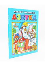 Азбука, Чуковский