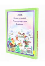Любимая Книга Малышей