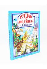 Руслан и Людмила, Пушкин