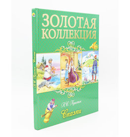 Золотая Коллекция, Сказки Пушкина