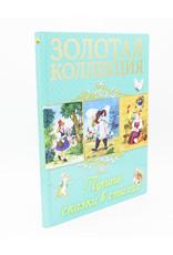 Золотая Коллекция Лучшие сказки в стихах