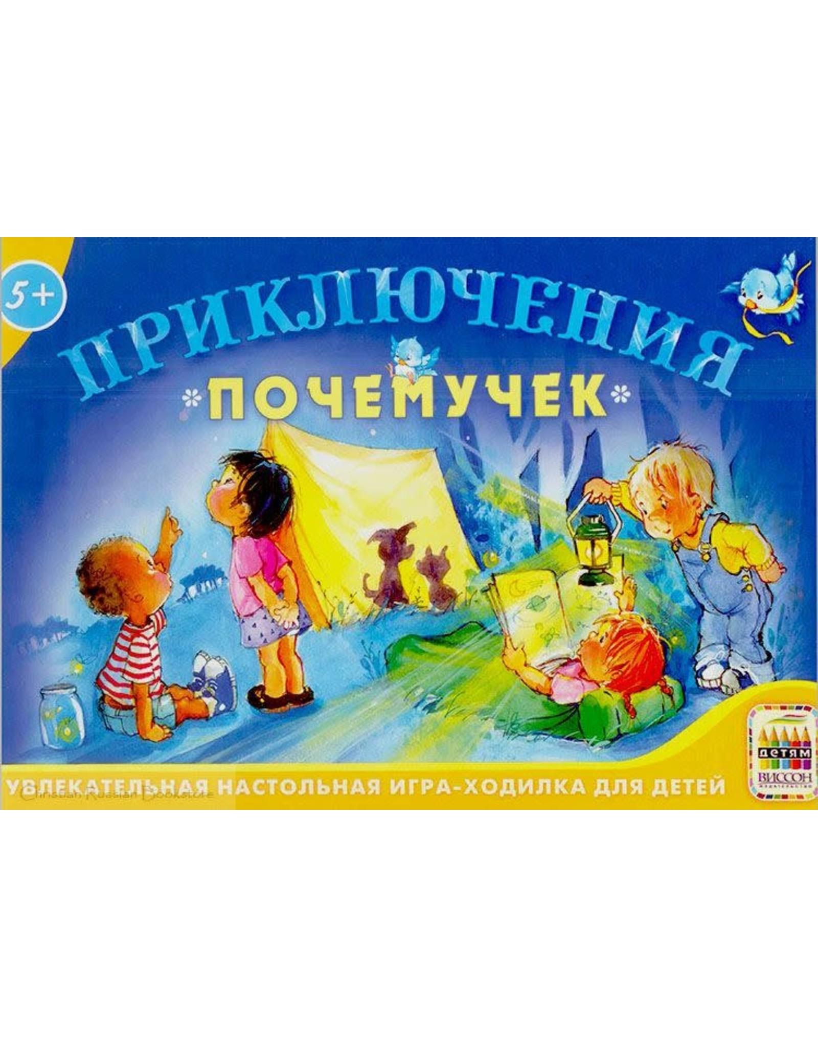 Настольная Игра, Приключения Почемучек