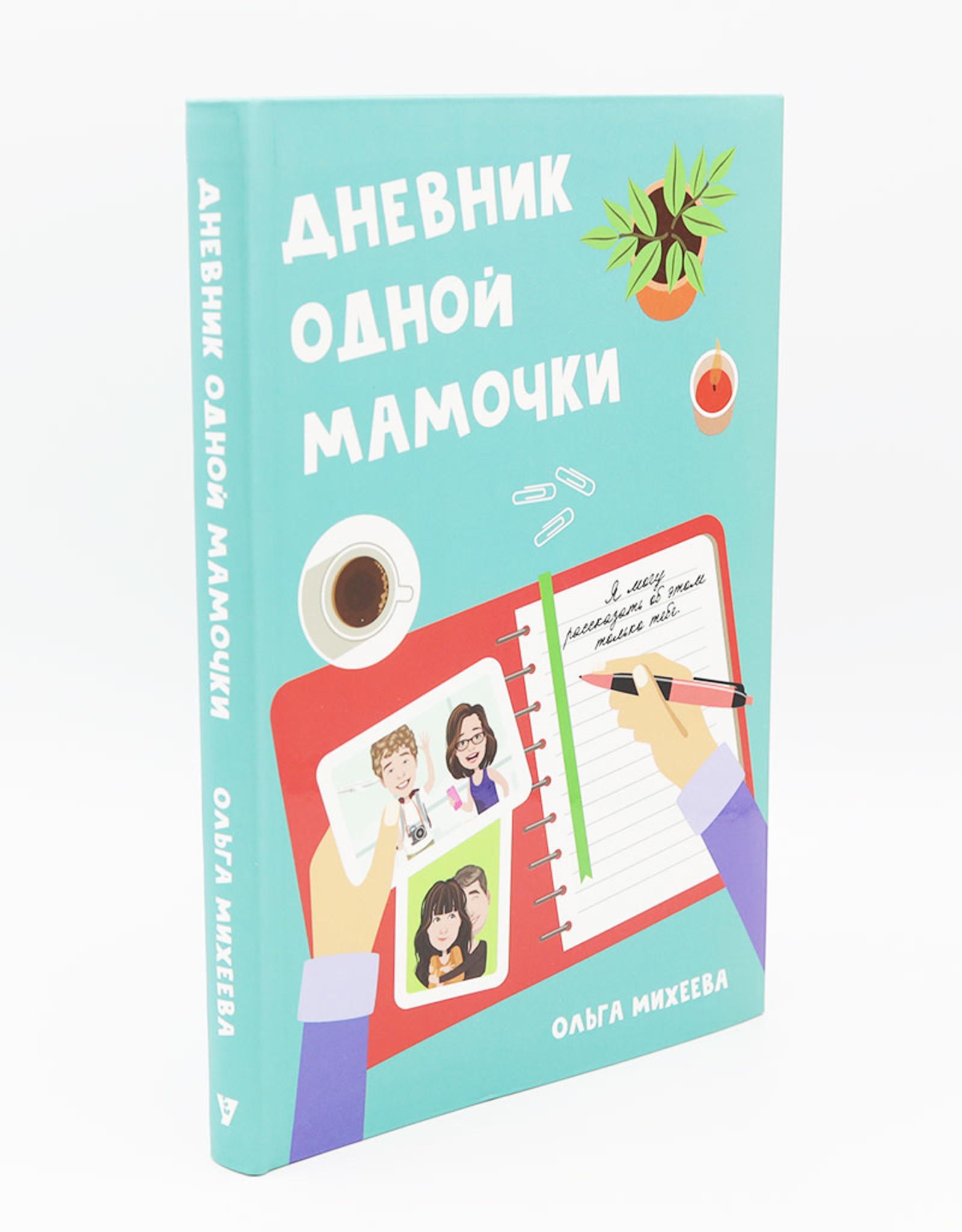 Дневник Одной Мамочки, Михеева