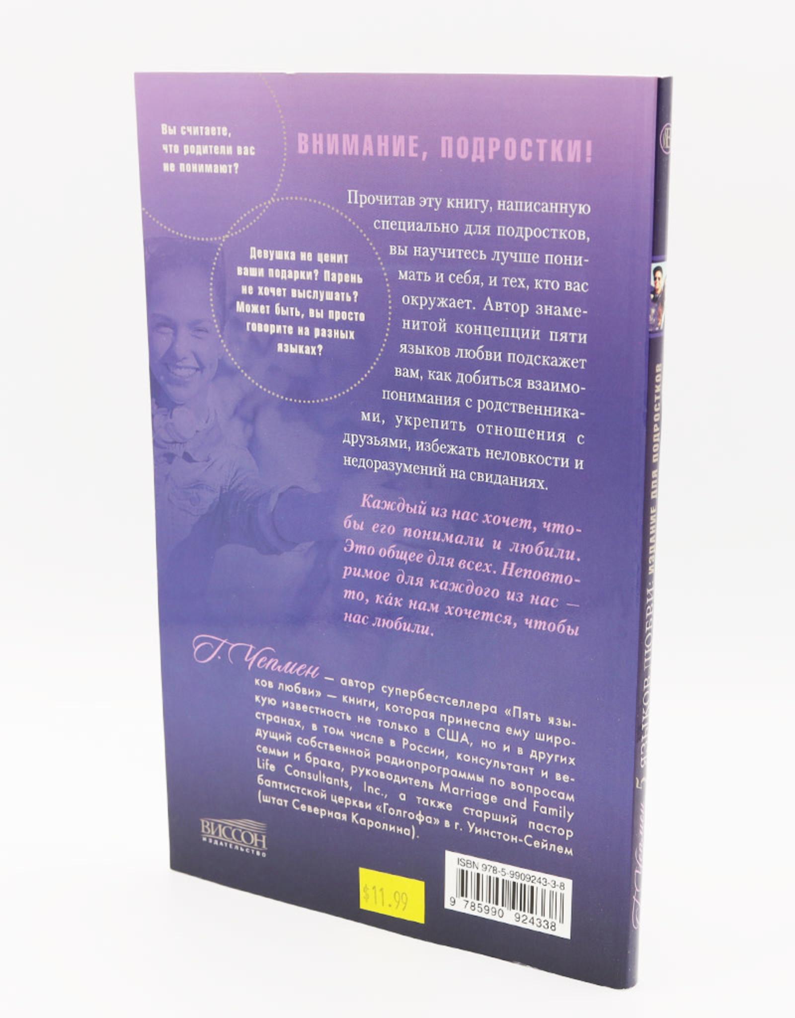 Пять языков любви, издание для подростков, Чепмен