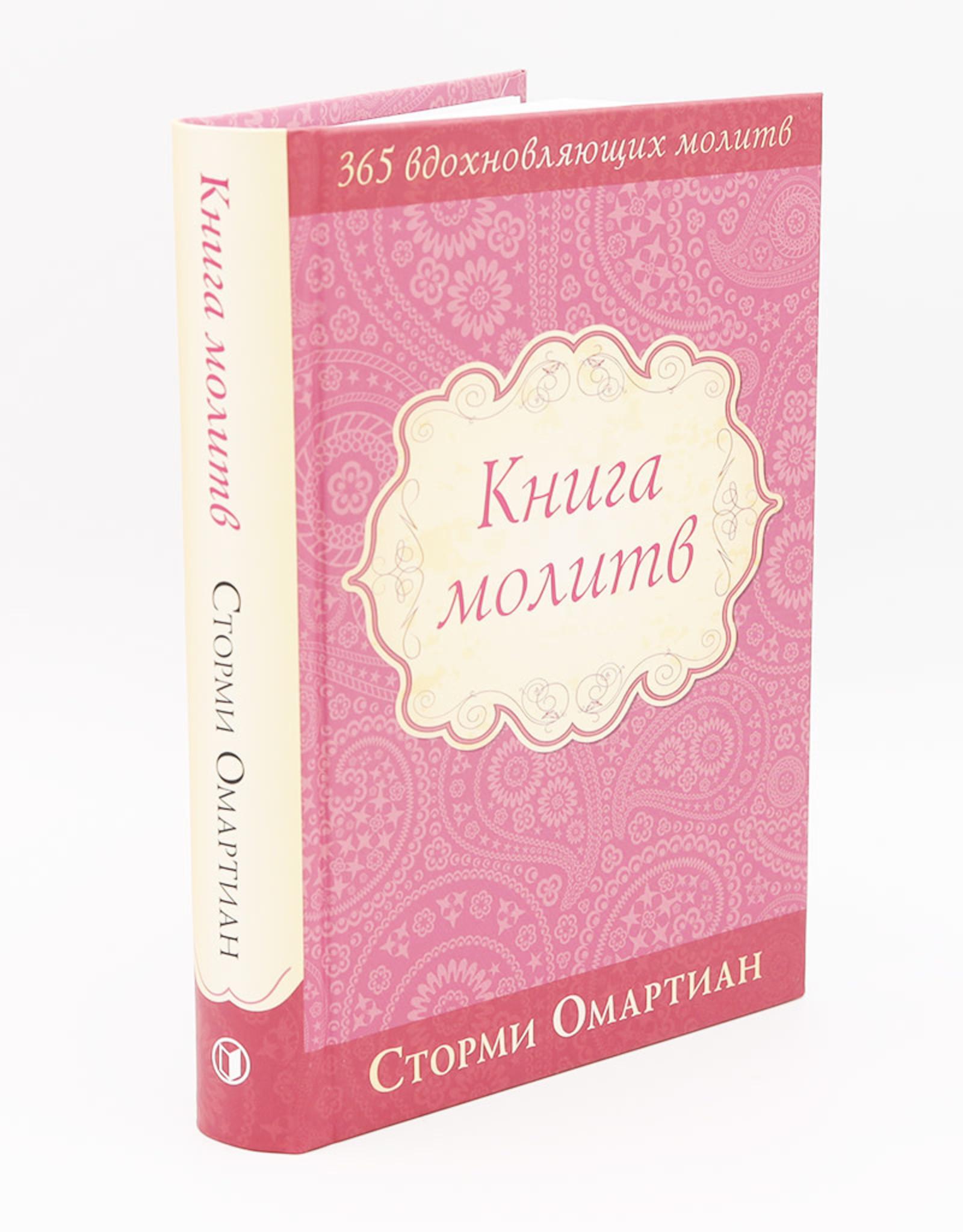 Книга Молитв