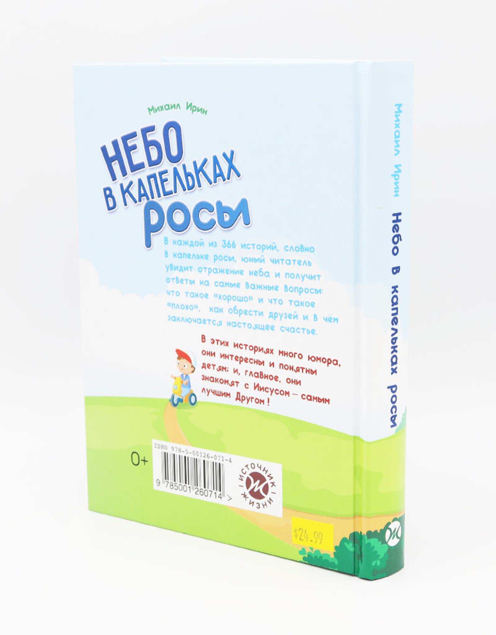 Небо в Капельках Росы, 365+1 мудрых историй для смышленых детей