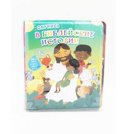 Окунись в Библейские Истории, Иисус с детьми