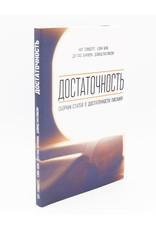 Достаточность- сборник статей о достаточности писания