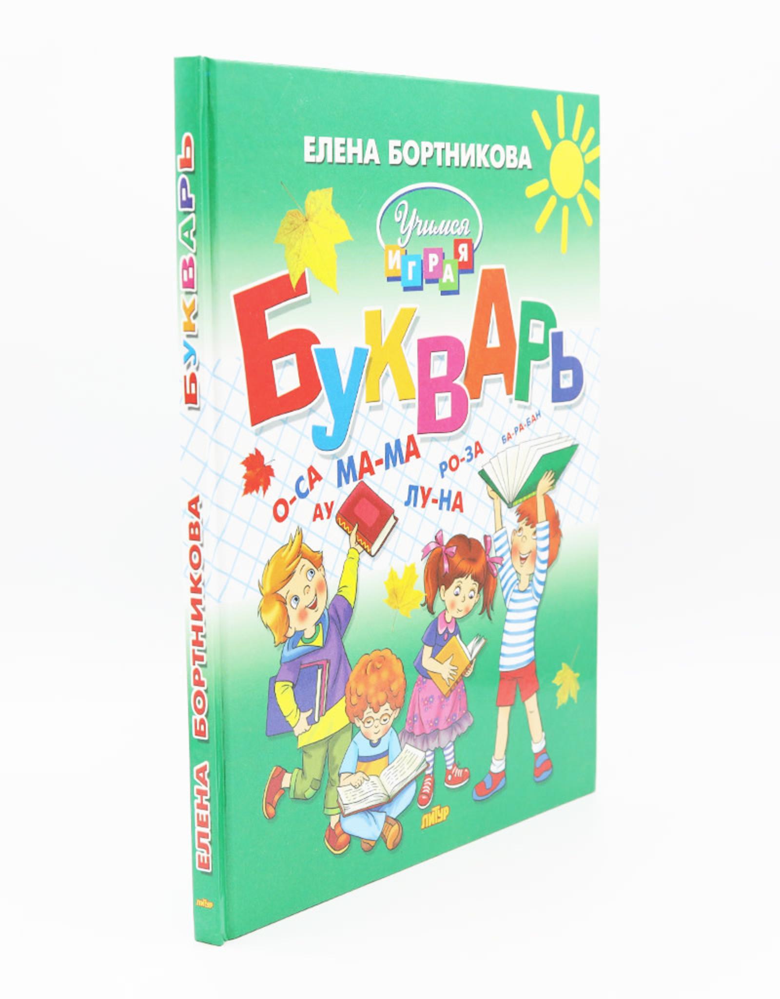 Букварь, Бортникова
