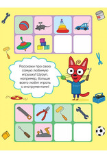 Три Кота, Логика с Наклейками-набор 4 книги
