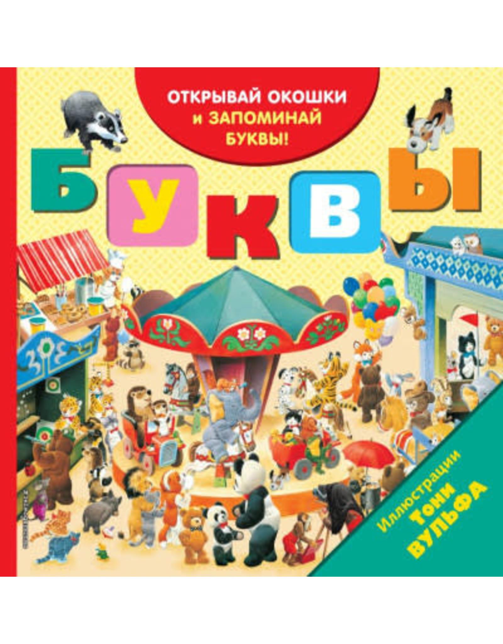 Книжка-Игрушка, Буквы (с окошками)