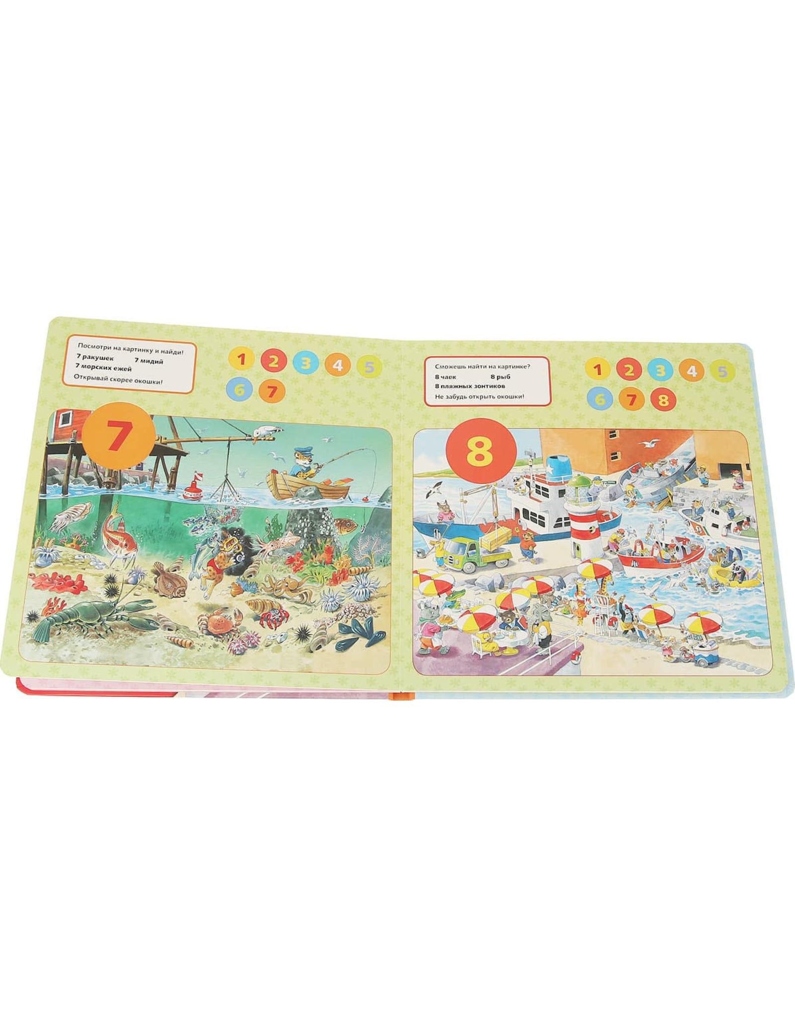 Книжка-Игрушка, Счёт (с окошками)