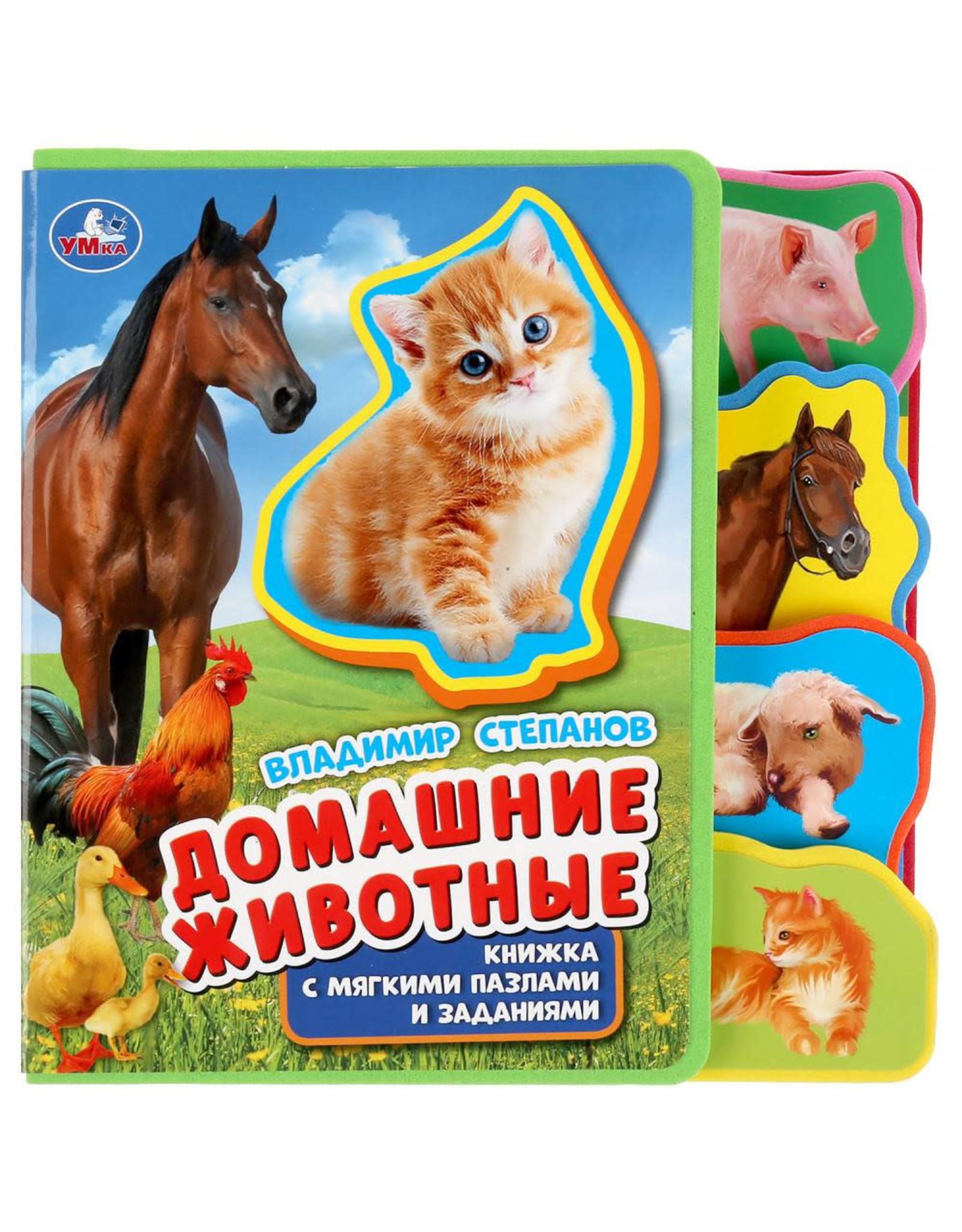 Домашние животные. Книжка с вырубкой, закладками и пазлами