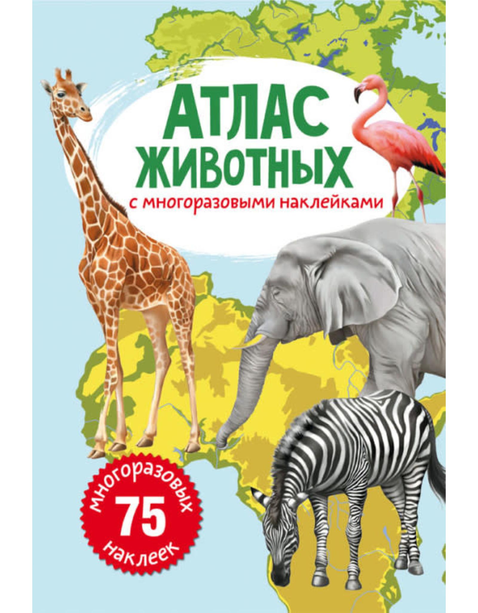 Атлас животных с многоразовыми наклейками