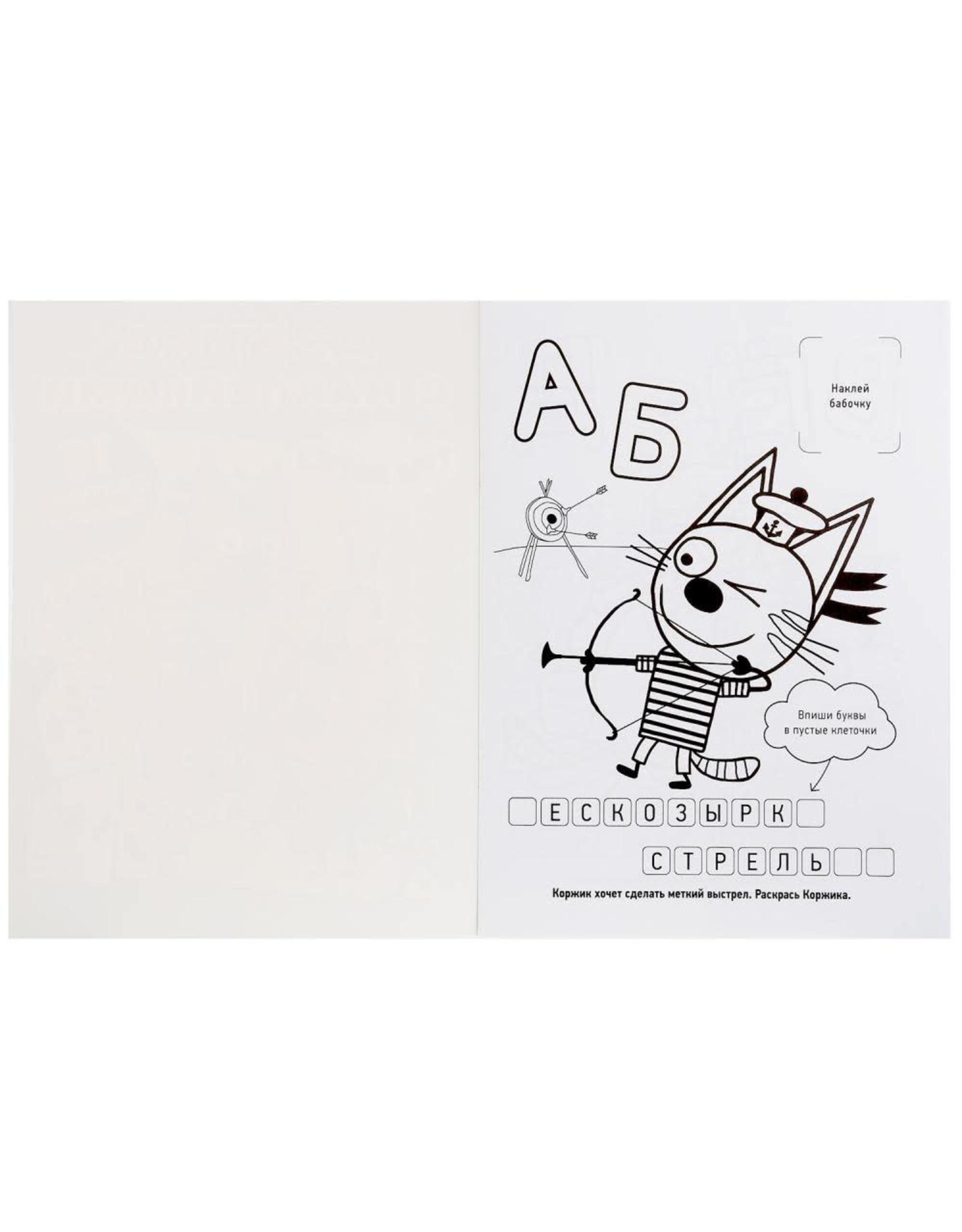 Азбука Три кота. Наклей и раскрась